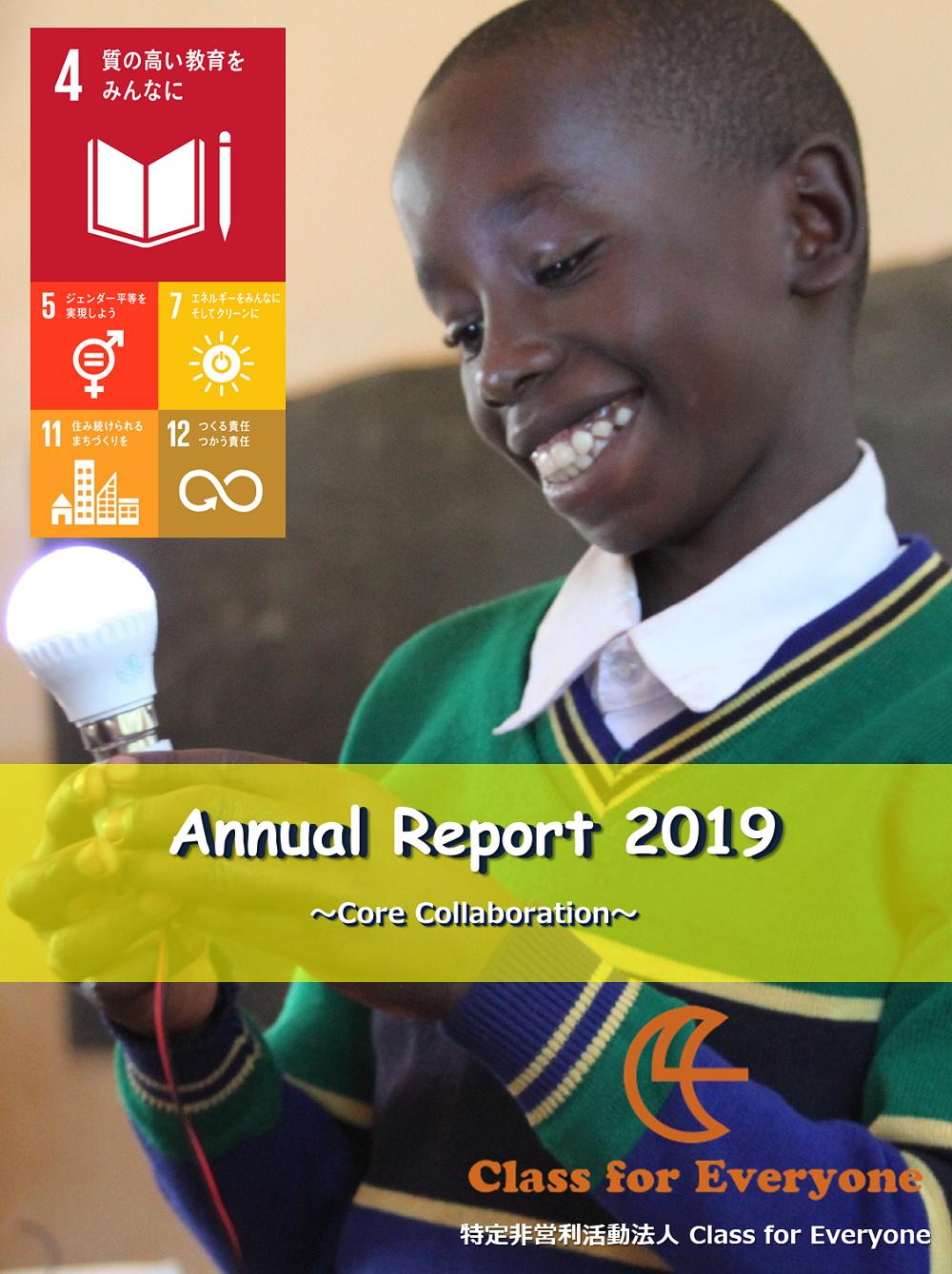 2019年度報告書