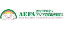 認定NPO法人アジア教育友好協会