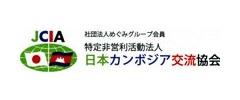 NPO法人日本カンボジア交流協会