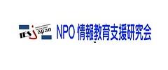 NPO法人情報教育支援研究会
