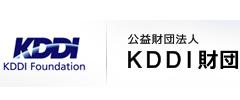 公益財団法人KDDI財団
