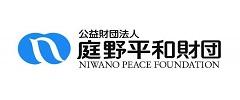 公益財団法人 庭野平和財団
