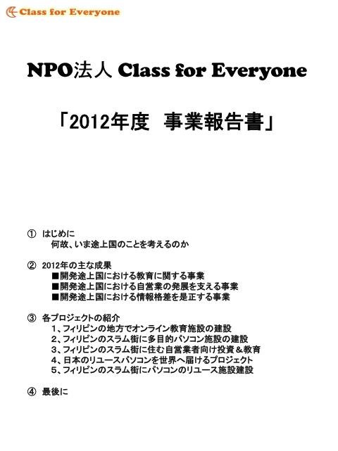 2012年度報告書